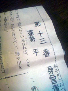 大宮氷川神社おみくじ