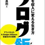 染谷昌利『ブログ飯』