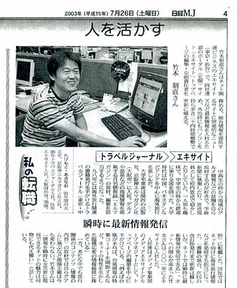2005年7月 日経MJ「人を活かす」欄