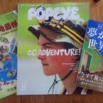 旅行書籍と雑誌、地図帳
