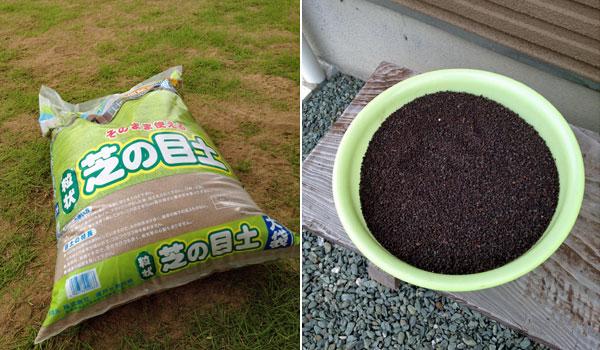 目土と肥料