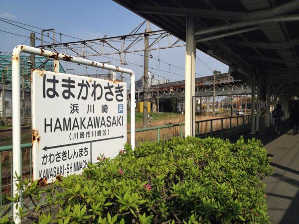 JR鶴見線浜川崎駅