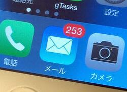 メールの未読件数