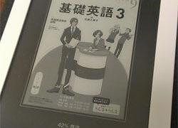 NHK基礎英語3