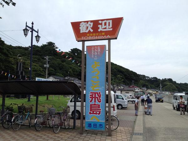 飛島・勝浦