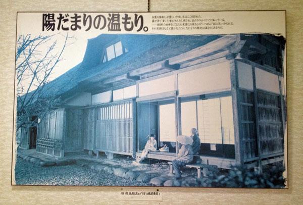 昔の田麦荘のポスター