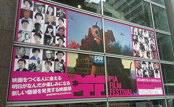 ぴあフィルムフェスティバル