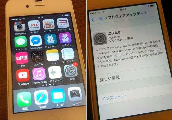 iPhoneのiOSアップデート