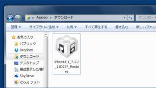 iOS 7ファームウェア