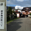 鶴岡・南岳寺