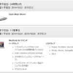 MacBook Air購入