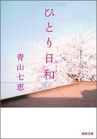 青山 七恵著『ひとり日和』