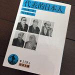 内村鑑三『代表的日本人』