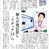 日経産業新聞インタビュー