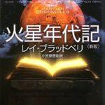レイ・ブラッドベリ『火星年代記』