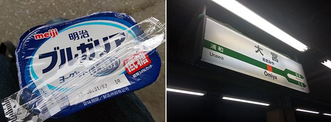 ヨーグルトと大宮駅