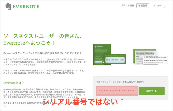 Evernote初期登録画面