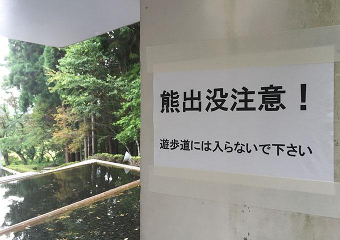宮沢賢治イーハトーブ館