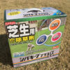 芝の除草剤+肥料「シバキーププラスα」を購入