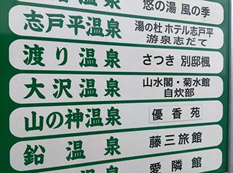 花巻駅・大沢温泉行きバス停