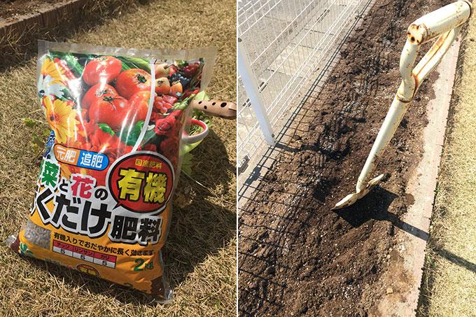 有機肥料と耕運