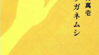 吉村萬壱『ハリガネムシ』