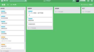 Trello プロジェクト管理ツール