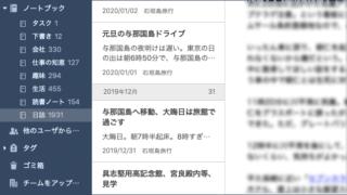 Evernote日記