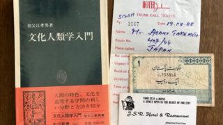 祖父江孝男『文化人類学入門』