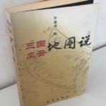 許盤清『三国風雲 地図説』