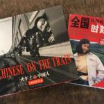王福春 写真集『火車上的中国人』