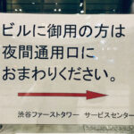 オフィスビルの閉鎖