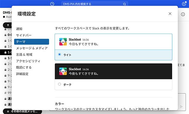 Slack環境設定