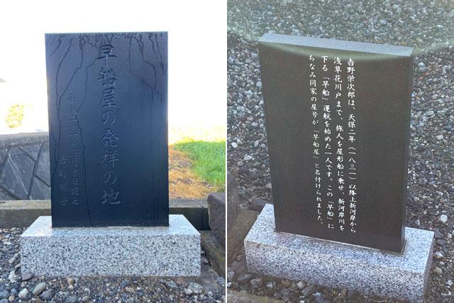 早船発祥の地(ふじみ野)