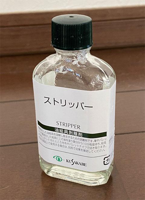 ストリッパー(油絵具剥離剤)