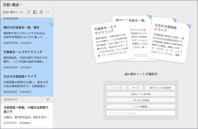 Evernote日記の分割 手順4