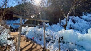 あしがくぼの氷柱(横瀬町)
