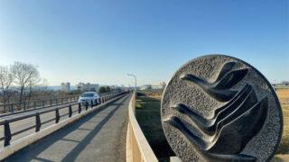 初雁橋(入間川)
