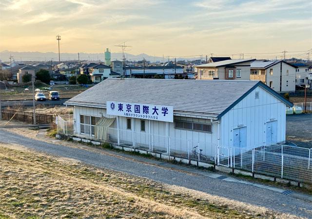 東京国際大学 入間川グラウンドクラブハウス