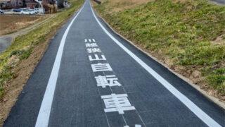 狭山川越自転車道(入間川)