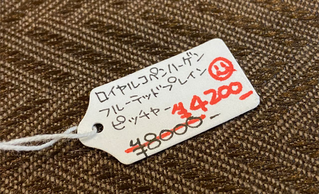 ロイヤルコペンハーゲン・ブルーフルーテッド・プレインのクリーマーの値札