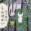 山下澄人 小説『しんせかい』