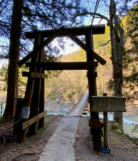 見倉橋・吊り橋(秋山郷)