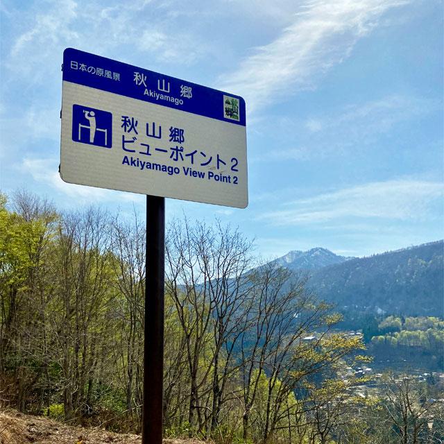 秋山郷ビュースポット