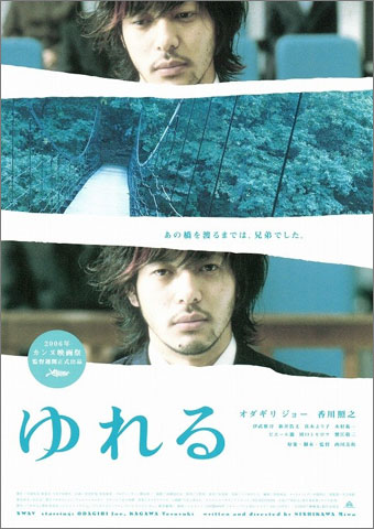 映画『ゆれる』ポスター