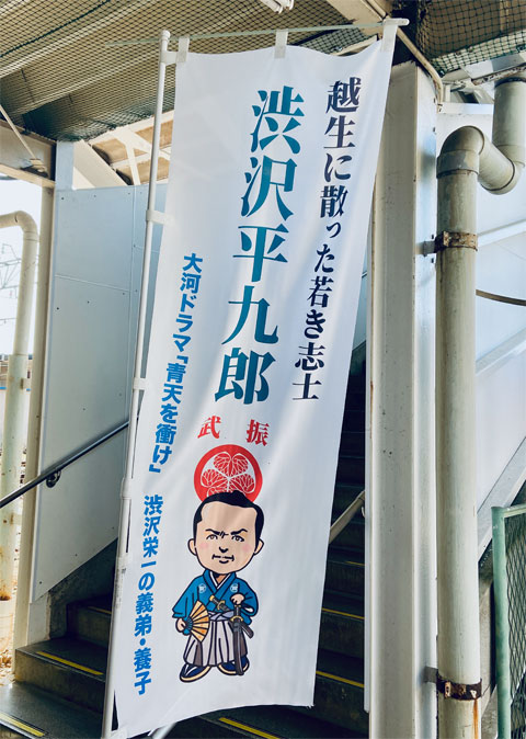 渋沢平九郎・越生観光促進の旗
