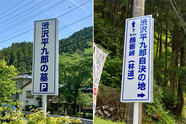 渋沢平九郎史跡の交通標識(越生)