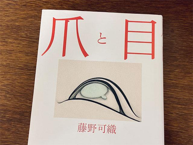 藤野可織『爪と目』
